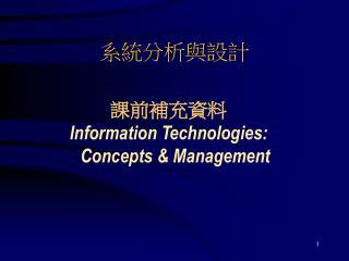 課前補充資料 Information Technologies: Concepts  &  Management