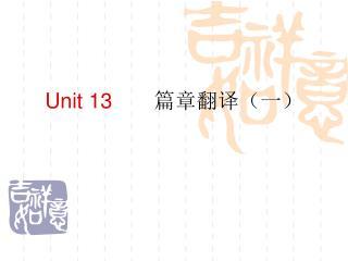 Unit 13        篇章翻译(一)