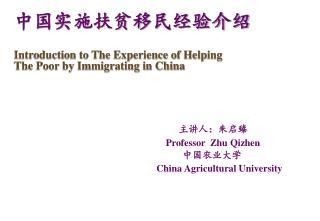中国实施扶贫移民经验介绍 Introduction to The Experience of Helping  The Poor by Immigrating in China