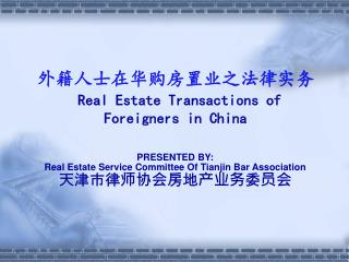 外籍人士在华购房置业之法律实务 Real Estate Transactions of Foreigners in China
