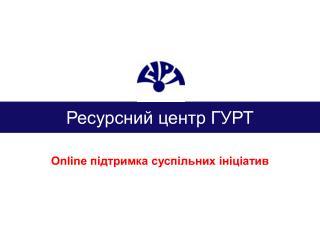 Ресурсний центр ГУРТ