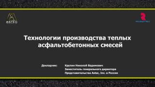 Технологии производства теплых асфальтобетонных смесей Докладчик:Крупин Николай Вадимович