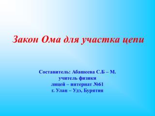 Составитель: Абашеева С.Б – М. учитель физики лицей – интернат №61 г. Улан – Удэ, Бурятия