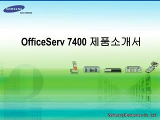 OfficeServ 7400  제품소개서
