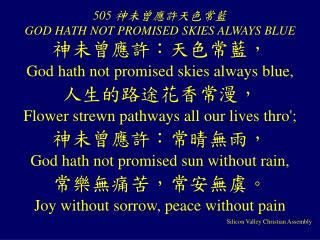 505  神未曾應許天色常藍 GOD HATH NOT PROMISED SKIES ALWAYS BLUE