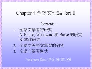 Chapter 4  全語文理論  Part II
