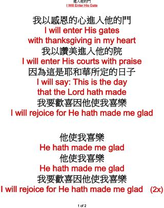 進入他的門 I Will Enter His Gate 我以感恩的心進入他的門 I will enter His gates with thanksgiving in my heart