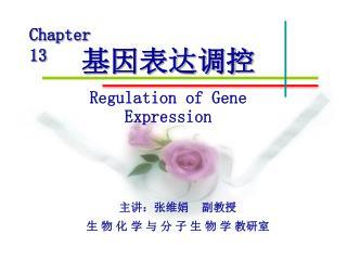 基因表达调控 Regulation of Gene Expression