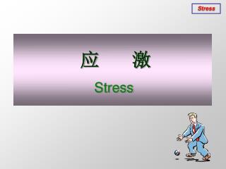 应       激 Stress