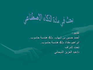 تقديم : أحمد حسين بن شهاب. م/4 هندسة حاسوب. ابراهيم مقداد م/4 هندسة حاسوب. تحت إشراف