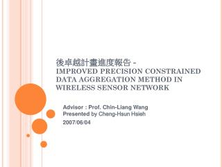 後卓越計畫進度報告  -  IMPROVED PRECISION CONSTRAINED DATA AGGREGATION METHOD IN WIRELESS SENSOR NETWORK