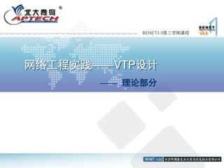 网络工程实践 ——VTP 设计