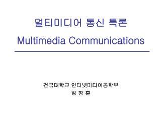 멀티미디어 통신 특론 Multimedia Communications