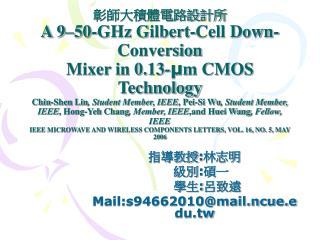 指導教授 : 林志明    級別 : 碩一              學生 : 呂致遠 Mail:s94662010@mail.ncue.tw