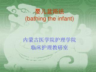 婴儿盆浴法 (bathing the infant)