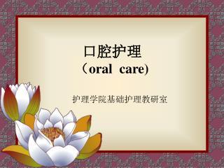 口腔护理 ( oral  care)