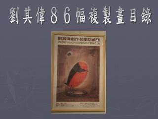 劉其偉86幅複製畫目錄