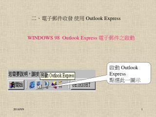 WINDOWS 98  Outlook Express  電子郵件之啟動