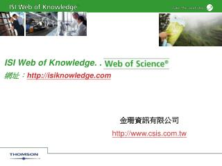 ISI Web of Knowledge. . 網址: isiknowledge
