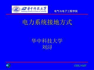 电力系统接地方式 华中科技大学 刘浔