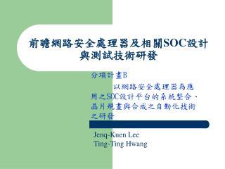 前瞻網路安全處理器及相關 SOC 設計與測試技術研發