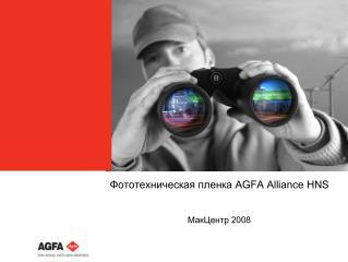 Фото техническая пленка AGFA Alliance HNS