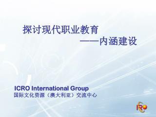 探讨现代职业教育 —— 内涵建设     ICRO International Group     国际文化资源(澳大利亚)交流中心