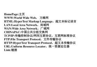 HomePage: 主页 WWW:World Wide Web , 万维网 HTML:HyperText Markup Language ,超文本标记语言