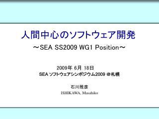 人間中心のソフトウェア開発 ~ SEA SS2009 WG1 Position ~