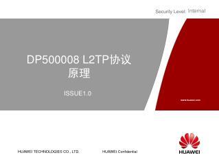 DP500008  L2TP 协议原理