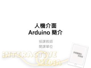 人機介面 Arduino  簡介