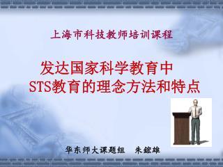 上海市科技教师培训课程