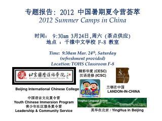 专题报告 : 2012  中国暑期夏令营荟萃 2012 Summer Camps in China 时间:  9:30am 3 月 24 日 , 周六  ( 茶点供应 )