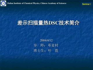 2004/4/12 导    师:邓麦村 博士生:叶    震