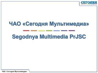 ЧАО «Сегодня Мультимедиа» –– –– –– –– –– –– –– Segodnya Multimedia PrJSC