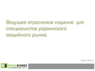 Ведущее отраслевое издание  для специалистов  украинского медийного рынка