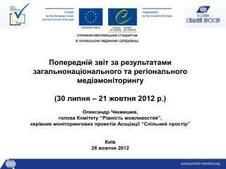 Попередній звіт за результатами загальнонаціонального та регіонального медіамоніторингу