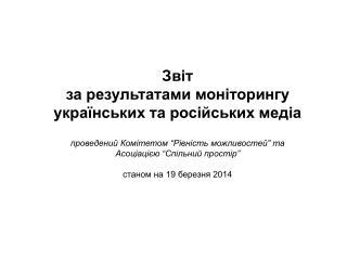 Звіт за результатами моніторингу українських та російських медіа