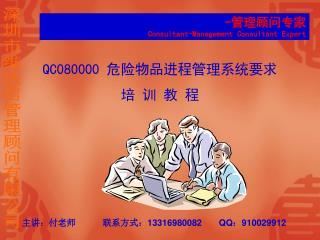 - 管理顾问专家  Consultant-Management Consultant Expert