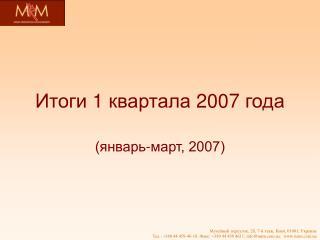 Итоги  1  квартала  2007  года