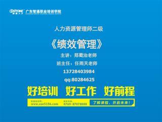人力资源管理师二级     《 绩效管理 》                    主讲:郑蜀治老师                 班主任:任雨天老师