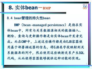 8.  实体 bean - BMP