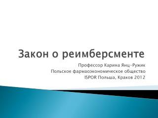 Профессор Карина Янц-Ружик Польское фармаоэкономическое общество ISPOR  Польша ,  Краков  2012