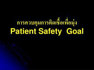 การควบคุมการติดเชื้อเพื่อมุ่ง   Patient Safety  Goal