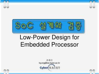 Low-Power Design for Embedded Processor