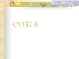 CVT 技术