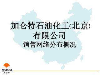 加仑特石油化工 北京   有限公司 销售网络分布概况