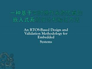 一种基于实时操作系统仿真的嵌入式系统设计和验证方法