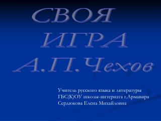 СВОЯ    ИГРА А.П.Чехов