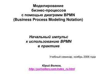 Моделирование  бизнес-процессов с помощью диаграмм BPMN (Business Process Modeling Notation)
